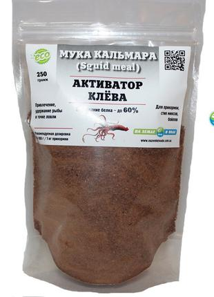 Активатор клёва Мука Кальмара (Squid meal) На Земле и Воде, 250 г