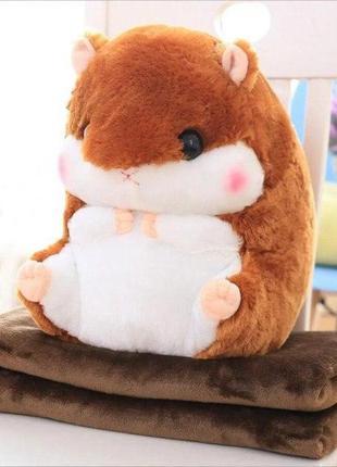 Комплект 3в1 игрушка-подушка хомяк коричневый с пледом внутри