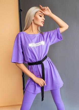 Женский спортивный костюм лиловый ✨ футболка и леггинсы/лосины...