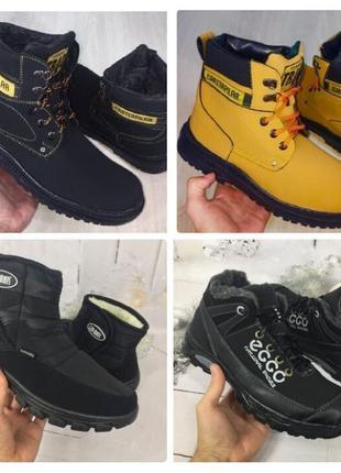 Распродажа зимней обуви! Мужские зимние кроссовки.