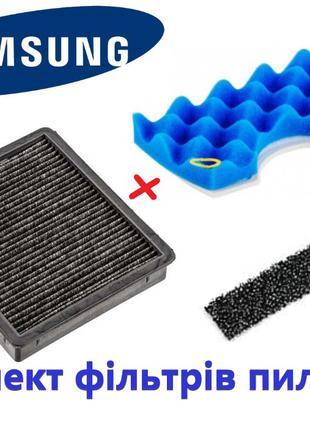 Набір фільтрів Samsung, комплект фильтров пылесоса Самсунг,фильтр