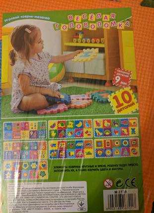 Детский развивающий коврик пазлы