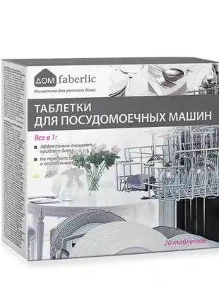 Таблетки для посудомоечных машин «Всё в 1» Дом Faberlic.