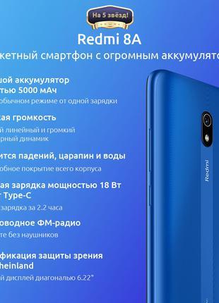 Смартфон Xiaomi Redmi 8A 2/32GB Ocean Blue, синий, + чехол