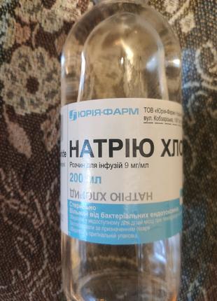 Натрію хлорид 200мл