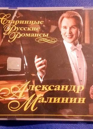 Александр Малинин русский романс CD диск альбом