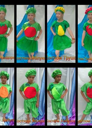 Костюмы Сад Огород, костюмы овощи и фрукты.