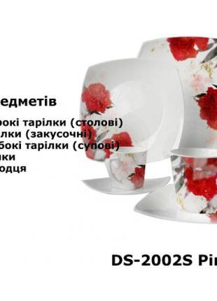 Сервіз столовий ALPARI DS-2002S Pink