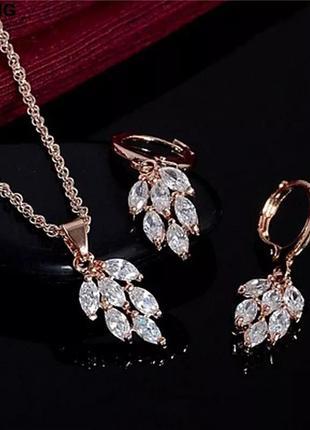Красивый набор украшений с кристаллами