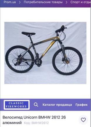 Велосипед(горный,городской,мтв)