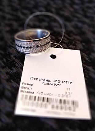 Серебряное кольцо в камнях 925