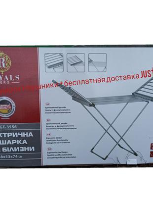 Электрическая Сушилка для белья Royals Berg 148*53*74 + подаро...