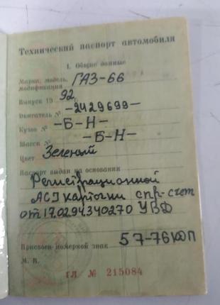 Техпаспорта газ 53,52,Саз,ЗИЛ 131,554,Камаз,Маз,Одаз