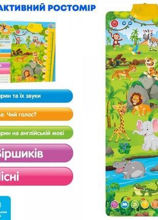 Интерактивный плакат-ростомер Зоопарк,развивающий плакат Животные