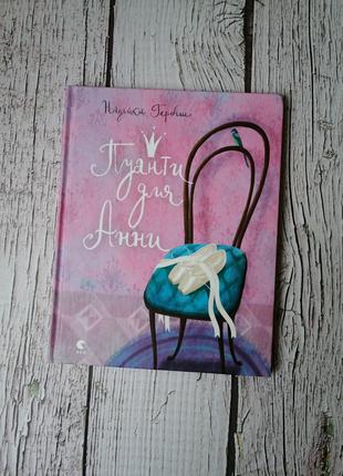 Дитячі книги  Пуанти для Анни