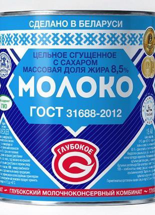 Молоко сгущенное с сахаром Глибоке ж.б. Белорусь 8.5% 0.5кг