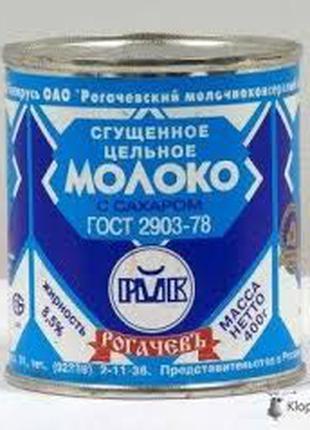 Молоко сгущенное Рогачев ж.б. 8.5%