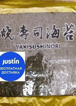 АКЦИЯ!Водоросли Нори YakiSushiNori 50 листов, норі,nori, ОПТ, ...