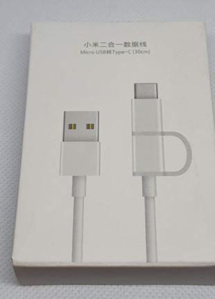 Xiaomi 2 in 1 USB Cable Micro USB to Type C (30cm) White