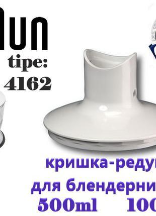 Крышка-редуктор чаши измельчителя 500мл блендера Braun 4162