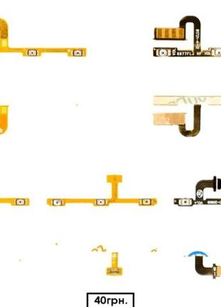 Шлейф/Кнопки/Клавиши | Meizu | M2 / M3(S), M2 / M3 / M6 Note