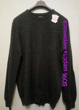50% merino wool . свитер джемпер пуловер . новый . шерсть мери...