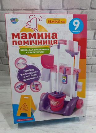 Детский игровой набор для уборки с тележкой Маленькая помощница.