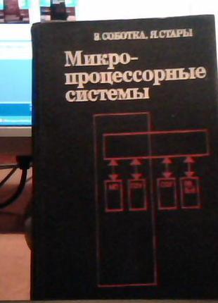 Микропроцессорные системы.