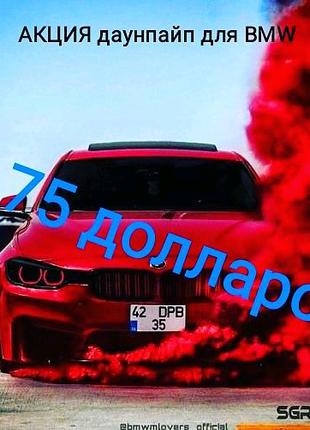 Даунпайп для BMW, skoda,audi