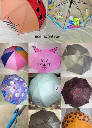 Зонтик зонт прозрачный с рисунком детский для девочки парасоль...