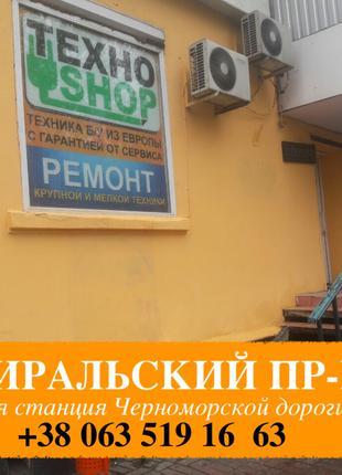 Ремонт бытовой техники Пылесос / Микроволновка / Мясорубка
