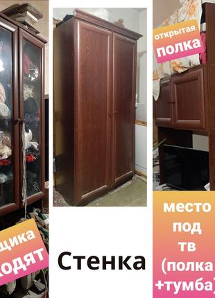 Стенка из модулей 2012 года шкаф, тумба, полки ящики