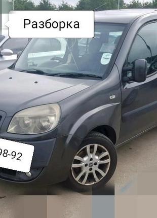 Авторазборка Fiat Doblo Фиат Добло