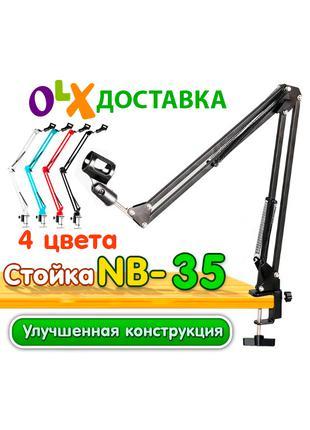 Стойка для микрофона, держатель для микрофона, пантограф NB-35
