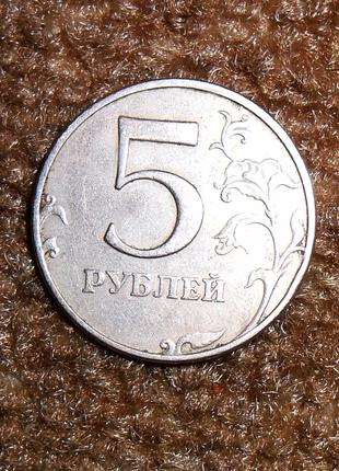 Монета 5 рублей 1997 года, ММД