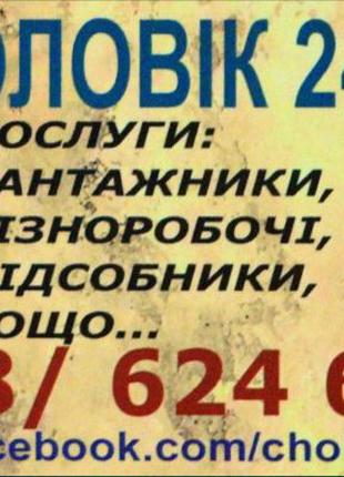 Вантажники (грузчики), різноробочий, підсобними -- ЧОЛОВІК 24/7