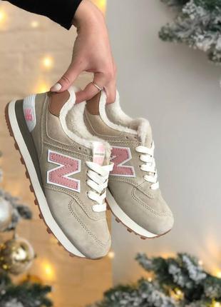 New balance 574 beige, зимні жіночі кросівки