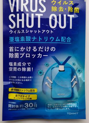 Блокатор вирусов Virus Shut Out