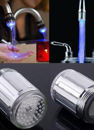 Насадка для крана с подсветкой Led Water Glow