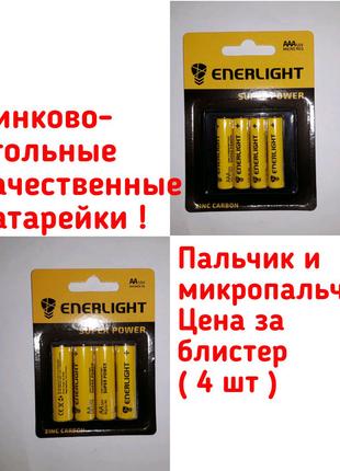 Батарейки,на блистере (4шт),пальчик,микропальчик,ААА,АА,качествен
