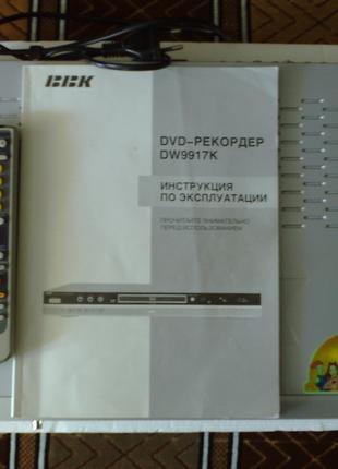 Плеер-BBK-DVD рекордер для записи и воспроизведения DVD дисков.