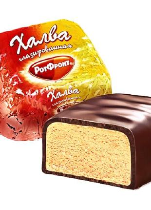 Халва в шоколаде 1кг Рот Фронт