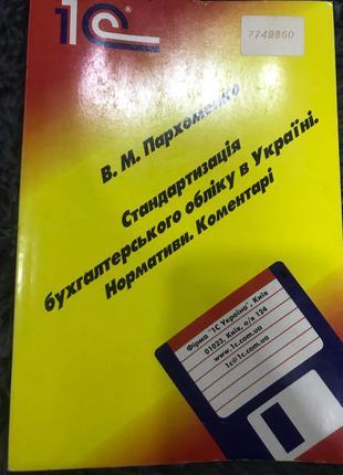 Пархоменко «стандартизація бухгалтерського обліку в Україні.