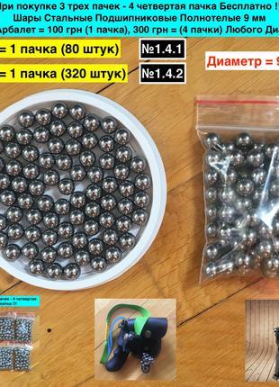 Шары Стальные Подшипниковые Полнотелые 9 мм Рогатка/Арбалет