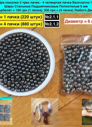 Шары Стальные Подшипниковые Полнотелые 6 мм Рогатка/Арбалет