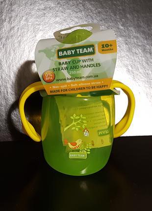 Поильник-Непроливайка чашка Baby Team с трубочкой и ручками