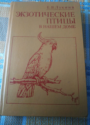 Е. Лукина Экзотические птицы в вашем доме