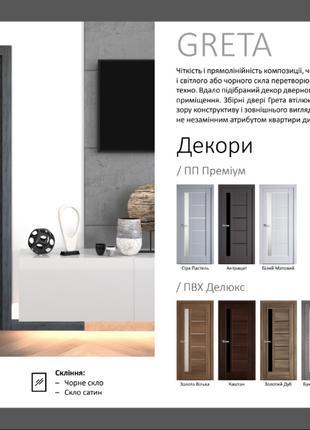 Двері Грета Новий Стиль