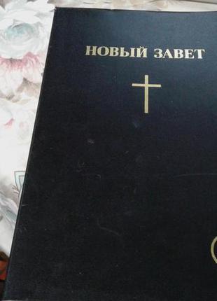 """Книга о религии """"новый завет"""""""