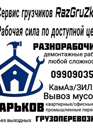 Грузчики, разнорабочие, демонтажные работы 24/7